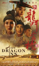 Dragon Inn - Chinese Movie Poster (xs thumbnail)