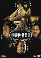 Shen qiang shou yu zhi duo xing - Hong Kong poster (xs thumbnail)