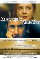 Giorni e nuvole - Greek Movie Poster (xs thumbnail)