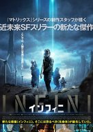 Infini - Japanese Movie Cover (xs thumbnail)