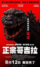 Shin Gojira - Taiwanese Movie Poster (xs thumbnail)