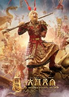 Xi you ji: Da nao tian gong - Chinese Movie Poster (xs thumbnail)