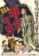 D.O.A. - Japanese Movie Poster (xs thumbnail)