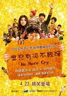 Nakumonka - Taiwanese Movie Poster (xs thumbnail)