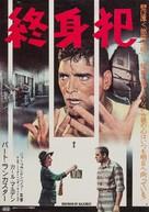 Birdman of Alcatraz - Japanese Movie Poster (xs thumbnail)