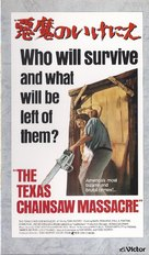 The Texas Chain Saw Massacre - Japanese Movie Cover (xs thumbnail)