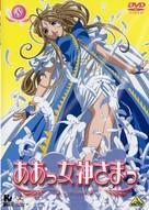 """Aa Megamisama"" - Japanese DVD movie cover (xs thumbnail)"