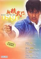 Xin jing wu men 1991 - Hong Kong Movie Cover (xs thumbnail)