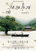 Bom yeoreum gaeul gyeoul geurigo bom - Israeli Movie Poster (xs thumbnail)