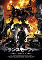 Transmorphers: Fall of Man - Japanese Movie Cover (xs thumbnail)