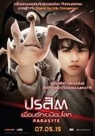 Kiseijû: Part 1 - Thai Movie Poster (xs thumbnail)