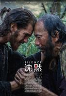 Silence - Chinese Movie Poster (xs thumbnail)