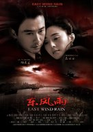Dong feng yu - Chinese Movie Poster (xs thumbnail)