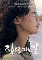 Way Back Home - South Korean Movie Poster (xs thumbnail)
