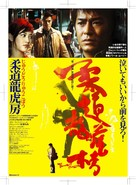 Yau doh lung fu bong - Japanese Movie Poster (xs thumbnail)