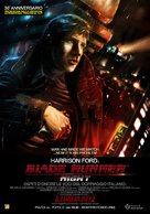Blade Runner - Italian Movie Poster (xs thumbnail)