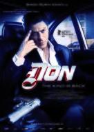 Don 2 - German Movie Poster (xs thumbnail)