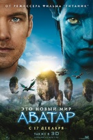 Avatar - Russian Movie Poster (xs thumbnail)