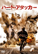 The Hurt Locker - Japanese DVD cover (xs thumbnail)