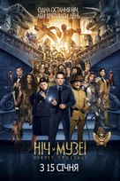 Night at the Museum: Secret of the Tomb - Ukrainian Movie Poster (xs thumbnail)