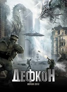 Defcon 2012 - Russian DVD cover (xs thumbnail)