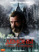 Demoni di San Pietroburgo, I - Russian Movie Cover (xs thumbnail)