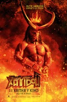 Hellboy - Ukrainian Movie Poster (xs thumbnail)