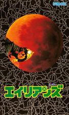 Alien 2 - Sulla terra - Japanese VHS cover (xs thumbnail)