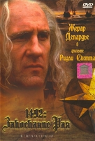 1492: Conquest of Paradise - Russian Movie Cover (xs thumbnail)