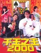 Chin wong ji wong 2000 - Hong Kong Movie Poster (xs thumbnail)