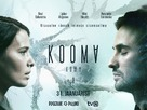 Coma - Estonian Movie Poster (xs thumbnail)