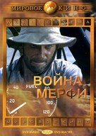 Murphy's War - Russian DVD cover (xs thumbnail)