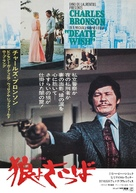 Death Wish - Japanese Movie Poster (xs thumbnail)