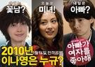 A-bba-ga yeo-ja-deul jong-a-hae - South Korean Movie Poster (xs thumbnail)