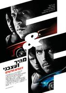 Fast & Furious - Israeli Movie Poster (xs thumbnail)