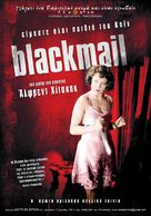 Blackmail - Greek Movie Poster (xs thumbnail)