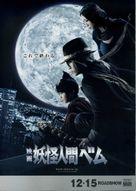 Yôkai ningen Bem - Japanese Movie Poster (xs thumbnail)