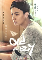 """Old Boy"" - Chinese Movie Poster (xs thumbnail)"