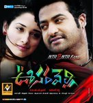 Oosaravelli - Indian Movie Cover (xs thumbnail)