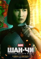 Shang-Chi and the Legend of the Ten Rings - Russian Movie Poster (xs thumbnail)