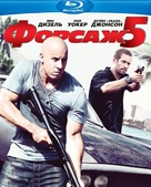 Fast Five - Russian Blu-Ray cover (xs thumbnail)