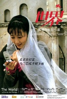 Shijie - Chinese Movie Poster (xs thumbnail)