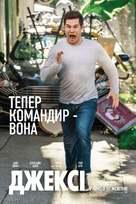 Jexi - Ukrainian Movie Poster (xs thumbnail)