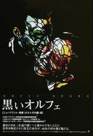 Orfeu Negro - Japanese Movie Poster (xs thumbnail)
