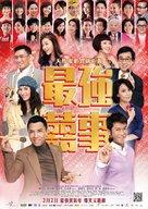 Ji keung hei si 2011 - Hong Kong Movie Poster (xs thumbnail)