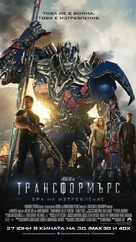 Transformers: Age of Extinction - Bulgarian Movie Poster (xs thumbnail)