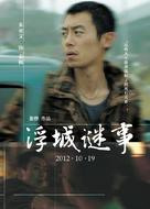 Mystery - Chinese Movie Poster (xs thumbnail)