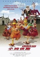 Chicken Run - Chinese Movie Poster (xs thumbnail)