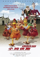 Chicken Run - Chinese Movie Poster (xs thumbnail)