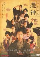 Tsukigami - Japanese Movie Cover (xs thumbnail)